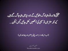 "Haqiqi faaida to wohi log uthein gay jo dunya mein hi jaag gaye hain. Kyonkeh hashar mein to sabhi ki aankhein khul jaaein gein lekin… (Ab is ka dosra hisa pehlay parhain aur pehla baad mein)  (Usman Zafar Paracha – Urdu Quote)   NB.  Get eBook of Usman Zafar Paracha's quotations – ""میرے خیالات"" - http://amzn.to/29gFPKD   Video of one of Usman Zafar Paracha's quotations - https://youtu.be/osjqod4nwDs"
