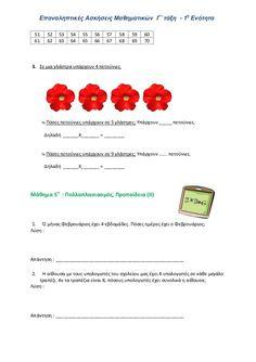 Επαναληπτικές Ασκήσεις Μαθηματικών Γ΄ τάξη - 1η Ενότητα