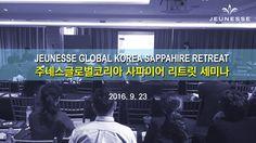 주네스 사파이어 리트릿 2016.9 - 주네스 Jeunesse 서포트그룹