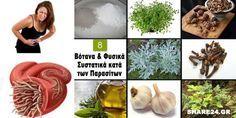 8 Βότανα & Φυσικά Συστατικά που Σκοτώνουν τα Παράσιτα του Εντέρου Simple Minds, Herbs, Health, Plants, Tips, Health Care, Herb, Plant, Salud