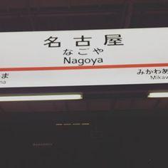 今日は名古屋と大阪で講習が、静岡ではサロン内研修がありました(^_^) 後半コースではロング〜ショートスタイルまで切りたいスタイルをどんどんカットしました。 このスタイルどうやってカットするんだろう?この間このスタイルてこずったなぁ。。。あんなスタイルもこんなスタイルもなんでもOKです! 講師が1人1人の疑問質問に対してしっかり対応させて頂くという、そんな内容です(^_^) 日頃のハテナ?もスッキリ解決*\(^o^)/*またカットが楽しくなります! #カット講習 #日本カットアカデミー #美容師 #美容師アシスタント #理容師 #理容師アシスタント #大阪 #名古屋 #静岡 Nagoya, Tech Companies, Company Logo, Logos, Logo