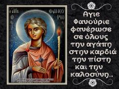 Αγιος Φανούριος Orthodox Prayers, Orthodox Christianity, Happy Friday Quotes, Funny Greek, Philosophy Quotes, Greek Quotes, Faith In Humanity, Jesus Christ, Wise Words