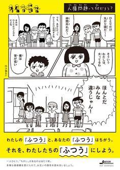 『私の普通とあなたの普通は違う』 愛知県の人権啓発ポスターが秀逸 - withnews(ウィズニュース)
