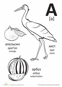 Is your kid interested in learning a new language? Try this fantastic series of Russian alphabet worksheets, complete with Russian sight words, coloring, and the pronunciation of each letter and word. This is a great chance for your child to learn some mo Russian Lessons, Russian Language Lessons, Russian Language Learning, Learn A New Language, Spanish Lessons, Learning Spanish, How To Speak Russian, Learn Russian, Korean Language