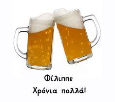 κάρτα για χρόνια πολλά με μπύρες και το όνομα Φίλιππος