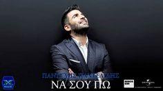 Na Sou Po - Pantelis Pantelidis ►X◄ New CD Video Clips, Greek Music, Dance Music, Pos, Lyrics, Therapy, Videos, Youtube, Singers