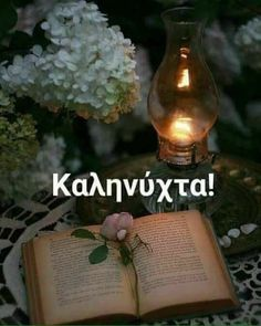 Holiday Cards, Christmas Cards, Greek Language, Happy Week, Motivational Phrases, Good Night Quotes, Day Wishes, Greek Quotes, Hello Everyone