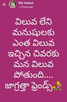 Best Relationship Quotes In Telugu 45 Ideas Love Quotes In Telugu, Telugu Inspirational Quotes, Love Failure Quotes, Good Relationship Quotes, Family Time Quotes, Girl Quotes, Sport Quotes, Life Lesson Quotes, Money Quotes