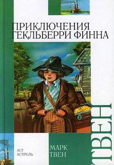 Приключения Гекльберри Финна #knigger