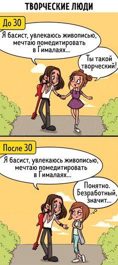 Для многих 30-летие— своеобразный психологический рубеж. Некоторые боятся этого возраста, номысчитаем, что совершенно зря. Втом, чтобы быть 30-летним, есть уйма плюсов: вывсе еще молоды, ноуже гораздо умнее исамостоятельнее, чем в20лет. AdMe.ru вспомнил моменты изсвоей жизни инарисовал этот комикс.