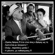 Old Greek, Picture Video, Comedy, How To Memorize Things, Funny Quotes, Old Things, Cinema, Humor, Film