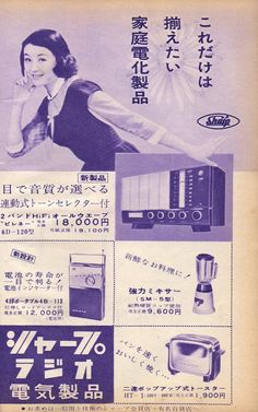 昭和スポット巡り on Twitter  昭和32年 家電 広告