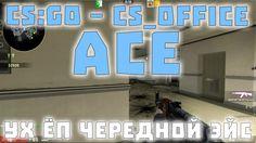 CS:GO — ace, ух... ёп... (cs_office, MGE)
