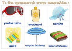 Summer Crafts, Summer Activities, Kids And Parenting, Kindergarten, Education, School, Blog, Shopping, Kinder Garden