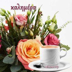 Greek Language, Good Morning Good Night, Greek Quotes, Beautiful Flowers, Greek