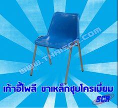 เก้าอี้โพลีขาเหล็กชุบโครเมี่ยม