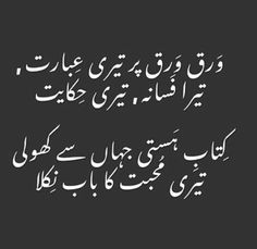 Urdu Funny Poetry, Poetry Quotes In Urdu, Sufi Quotes, Best Urdu Poetry Images, Love Poetry Urdu, Urdu Quotes, Qoutes, Soul Poetry, Poetry Feelings