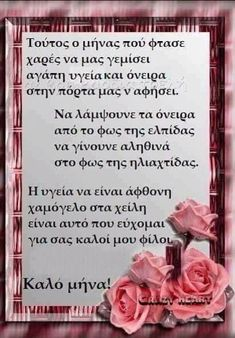 Kalo Mina Morning Love Quotes, Good Morning, Tuesday Greetings, Mina, Greek Quotes, Holidays And Events, Wise Words, Texts, Motivational Quotes