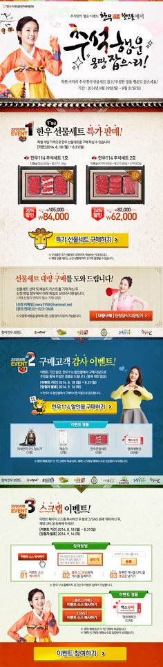 추석맞이 행운이벤트, 추석 행운 몽땅 잡으~리! 기간: 14.08.18 ~ 14.08.31 http://www.hanwoo114.co.kr/event/chuseok/index.php