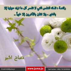#goodmorning #Jordan #amman #PicOfTheDay #صباح_الخير  #صباحيات #صباح_الخير_يا_عرب