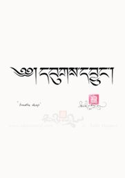 Breathe deep. Uchen script my tattoo designed by Tashi Mannox