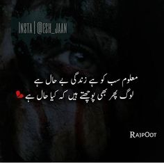 Kaya haal hai Inspirational Quotes In Urdu, Poetry Quotes In Urdu, Love Poetry Urdu, Islamic Love Quotes, Urdu Quotes, Poetry Photos, Poetry Pic, Sufi Poetry, Bliss Quotes