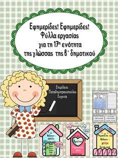 Εφημερίδες! Εφημερίδες / Φύλλα εργασίας για τη 17η ενότητα της γλώσσα… Greek Language, Home Schooling, Second Grade, Presentation, Teaching, Education, Comics, Children, Baby