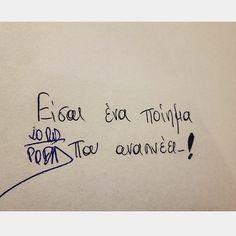 Καλημέρα και σε εσένα όπου και αν βρίσκεσαι. #lordpoems #greekquotess #greekquotes #greekquote #greekposts #greekpost #greeks…