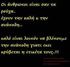 The Words, Greek Words, Small Words, Cool Words, Favorite Quotes, Best Quotes, Funny Quotes, My Life Quotes, Wisdom Quotes