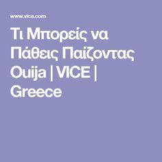 Τι Μπορείς να Πάθεις Παίζοντας Ouija | VICE | Greece