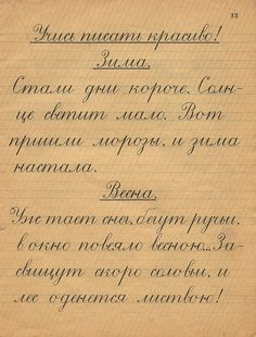 russian cursive handwriting f i n e cursive handwriting handwriting cursive. Black Bedroom Furniture Sets. Home Design Ideas