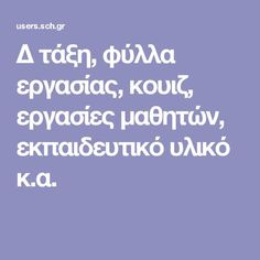 Greek Language, Teaching Materials, Family Kids, Book Activities, School Projects, Homemade Cards, Special Education, Grammar, Learning