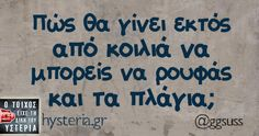 Funny Greek Quotes, Funny Quotes, Sisters Of Mercy, English Quotes, Just Kidding, True Words, Funny Moments, Laughter, Haha