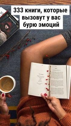 О них наперебой говорят ваши друзья, а критики пишут восторженные рецензии в интернете. Если вы до сих пор не читали эти книги, пора это исправить. Good Books, Books To Read, My Books, Books 2018, Psychology Books, Books For Teens, Film Books, Study Motivation, What To Read