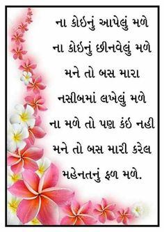 Gujarati Suvichar Gujarati Quotes, Freedom Fighters, Photo Quotes, Best Quotes, Love You, Positivity, Thoughts, Motivational, Rocks