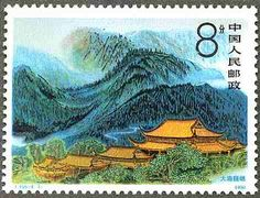 Japanese wilderness on a post stamp