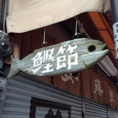 A classic Japanese dried-bonito shop board.