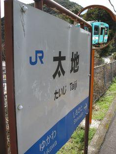 太地を旅するときに忘れてはいけないこと。  それは、電車の到着時間。    那智勝浦駅で特急に乗り換える人、気をつけてね!