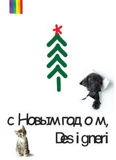 Поздравительная открытка для дизайнеров на Новый год