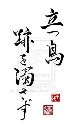 """Japanese saying 立つ鳥跡を濁さず Tatsu Tori Ato wo Nigosazu """"Cast no dirt in the well that gives you water"""""""