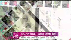 [Y-STAR] PSY 'Gangnam Style', Hits 1800million exceeded. (싸이 '강남스타일' 뮤직비...