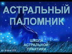5 11 2013 - астрал, остановка внутреннего диалога, обряд Венчания
