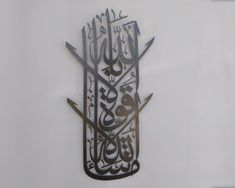 Ideal for indoor column decoration. Material: Metal Color: Black, Silver, Gold, Copper Static Matte Paint is appiled for Products. Islamic Decor, Islamic Wall Art, Islamic Gifts, Metal Wall Art Decor, Wood Art, Metal Art, Arabic Calligraphy Art, Ramadan Decorations, Art Store