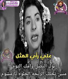 هههههههههههههه دا عجبني اوي منين صح Funny Qoutes, Crazy Funny Memes, Wtf Funny, True Quotes, Arabic Jokes, Arabic Funny, Funny Arabic Quotes, How To Curl Short Hair, Beautiful Arabic Words