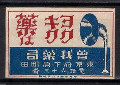 OLD MATCHBOX LABEL BOX SIZE JAPAN GRAMOPHONE