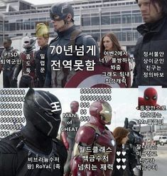 Marvel Funny, Marvel Avengers, Marvel Comics, Funny Relatable Memes, Funny Quotes, Nerd Party, Funny Times, Comic Movies, Marvel Cinematic Universe