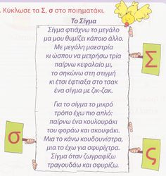 Alphabet Activities, Educational Activities, Learn Greek, Greek Alphabet, Phonological Awareness, Special Needs Kids, School Lessons, Learn To Read, Speech Therapy
