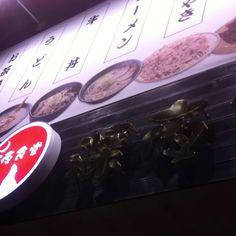 심야의 식당