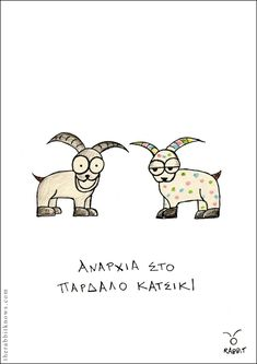 Anarchy, Greece, Rabbit, Snoopy, Lol, Sayings, Funny, Fictional Characters, Greece Country