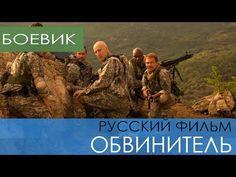 (163) Российские боевики 2017 года новинки - Обвинитель. Русский фильм в HD - YouTube